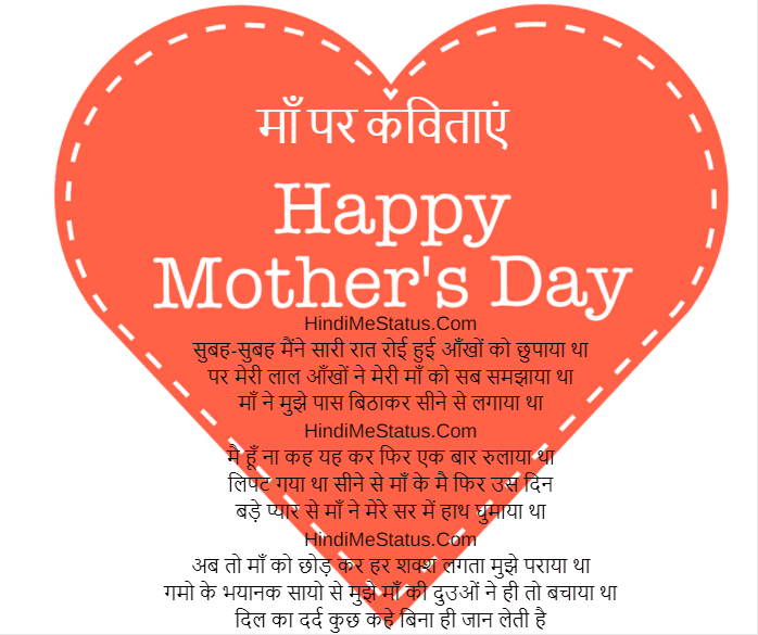 Emotional Poem on Mother in Hindi For Class 1 to 10