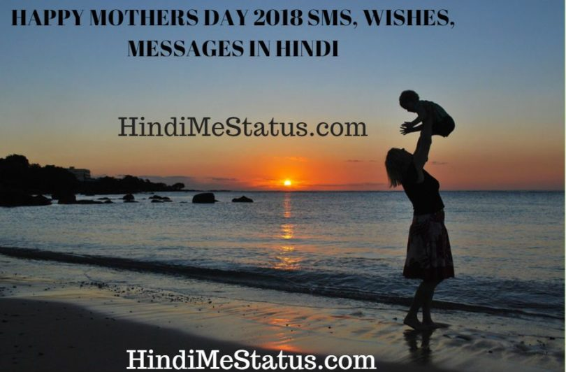 Mothers Day SMS For WhatsApp in Hindi