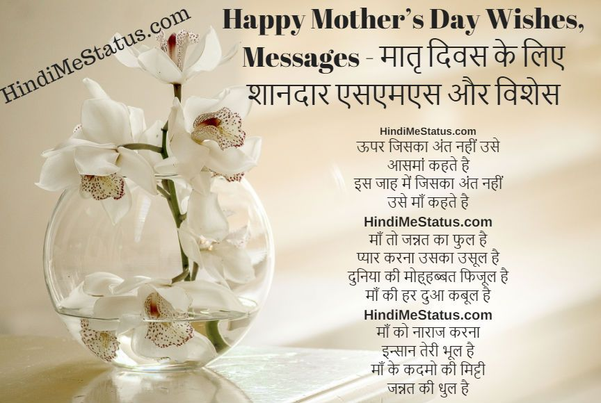 Popular Mothers Day SMS in Hindi