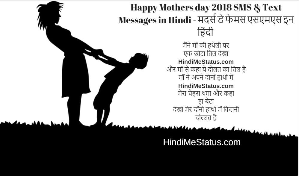 Happy Mothers day SMS & Text Messages in Hindi