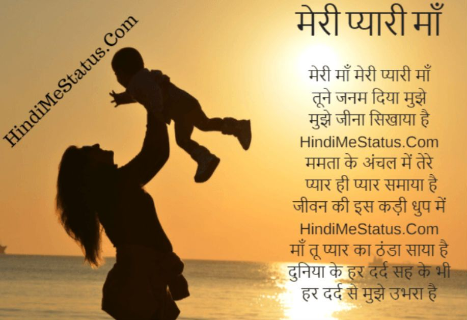Mother Day Special Poem in Hindi