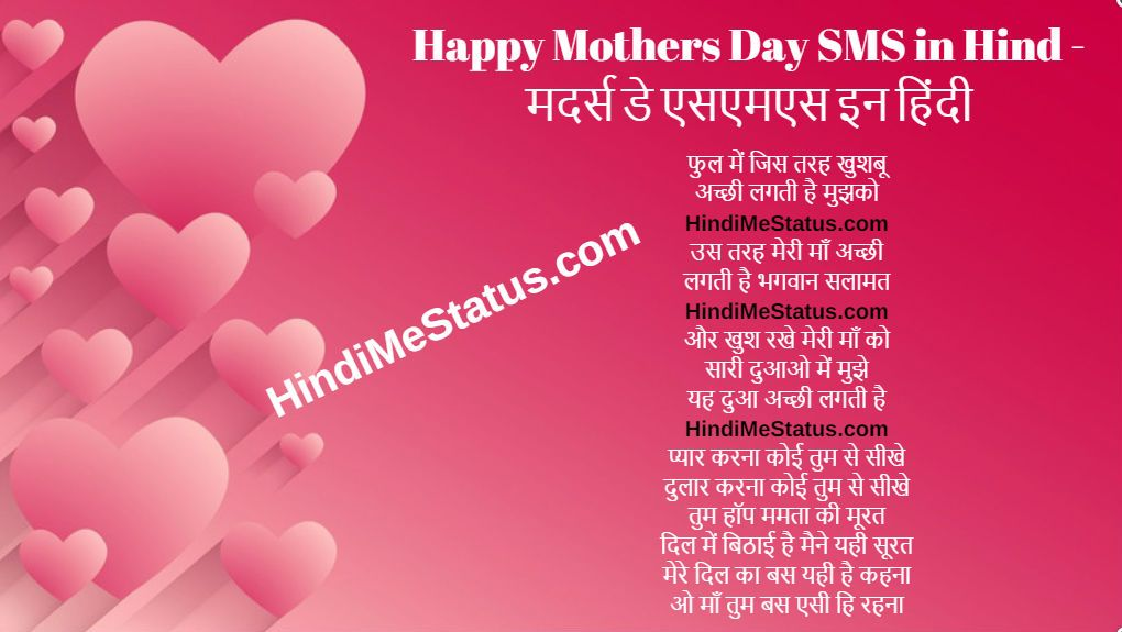 Happy Mothers Day SMS in Hindi Language