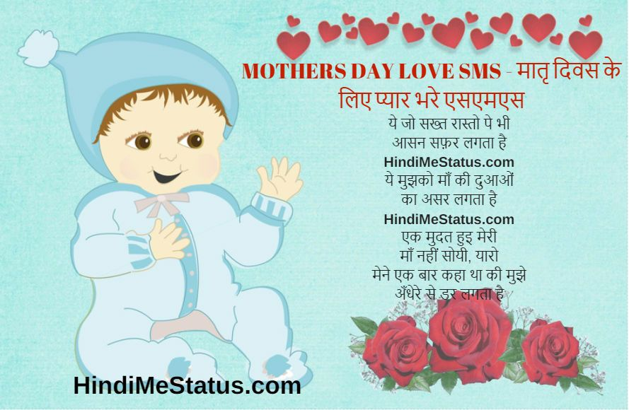 Happy Mothers Day Love SMS in Hindi