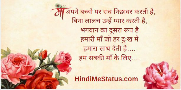 Beautiful Shayari on Maa in Hindi Fonts
