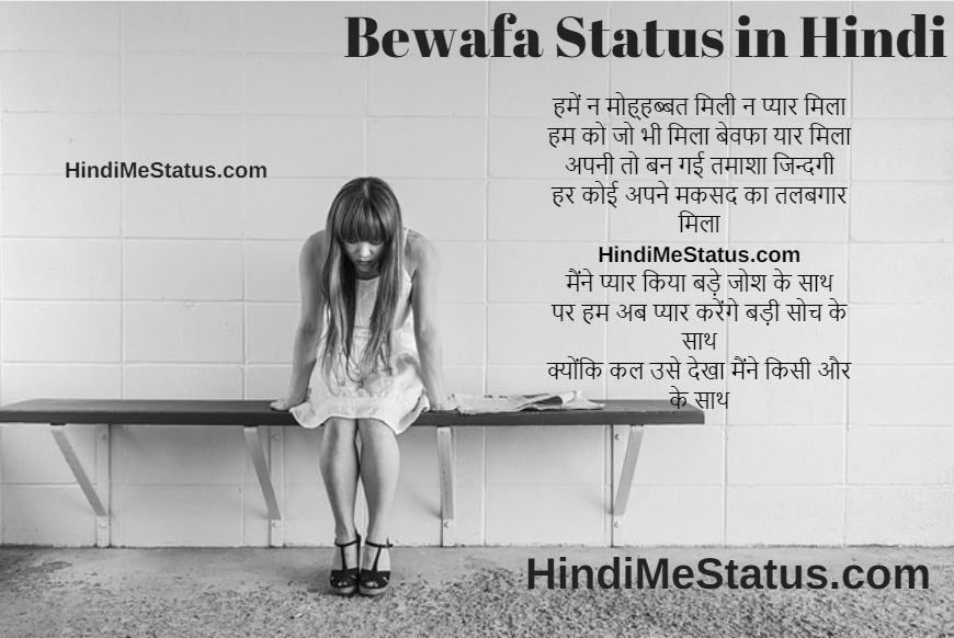Bewafa Status in Hindi
