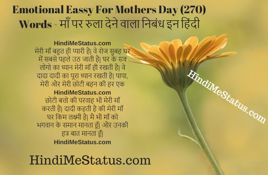 Emotional Essay For Mothers Day in Hindi