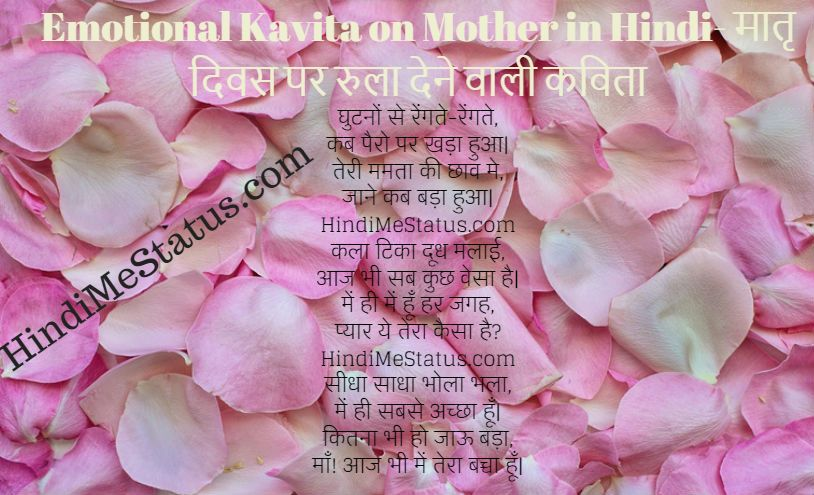 Emotional Kavita on Mother in Hindi