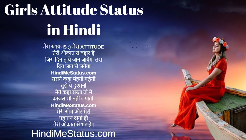 Girls Attitude Status in Hindi - एट्टीट्यूड स्टेटस फॉर गर्ल्स