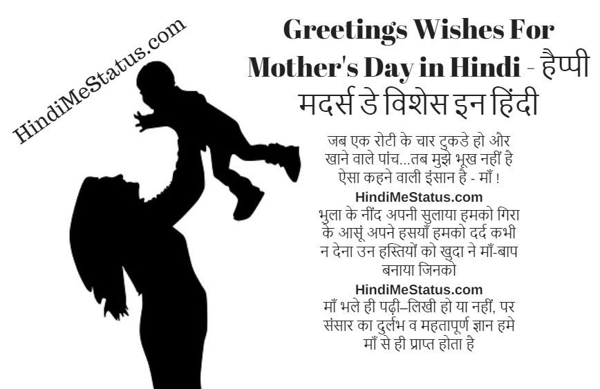 Mothers Day Quotes in Hindi For WhatsApp