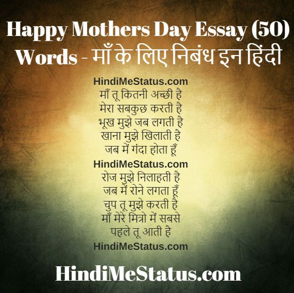 Happy Mother Essay in Hindi Language 50 Words