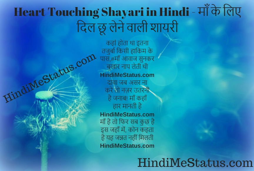 Heart Touching Shayari in Hindi For Maa