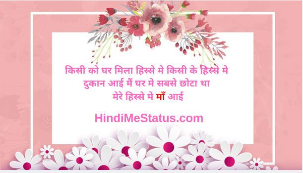 Heart Touching Shayari on Mother in Hindi