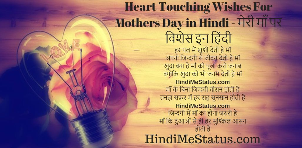 Heart Touching Wishes For Mothers Day in Hindi