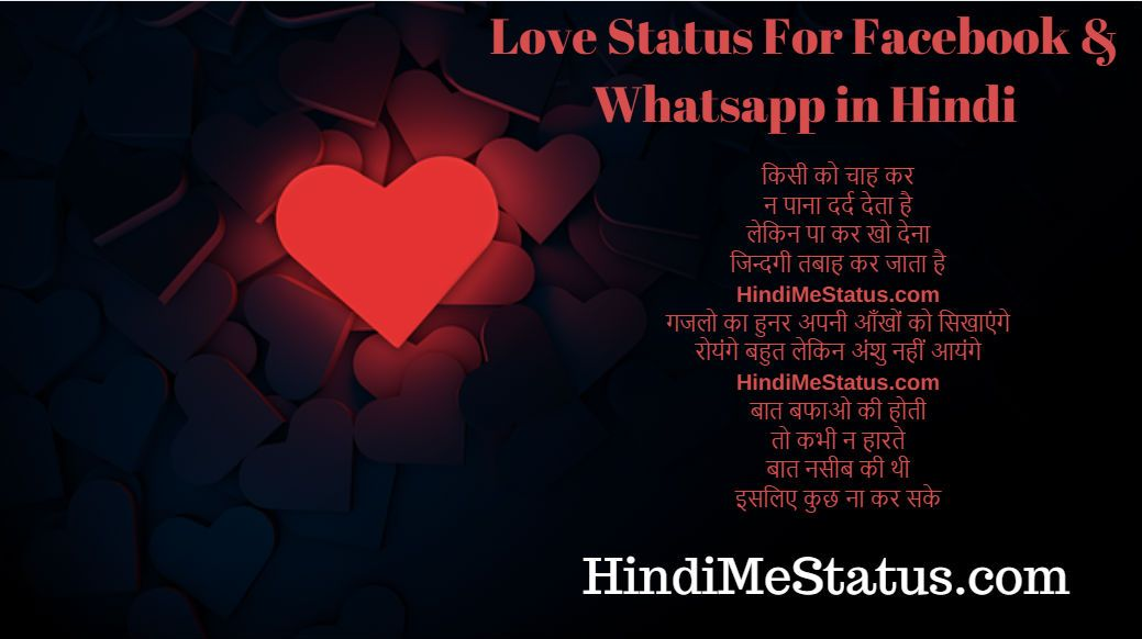 Love Status For Facebook & WhatsApp in Hindi