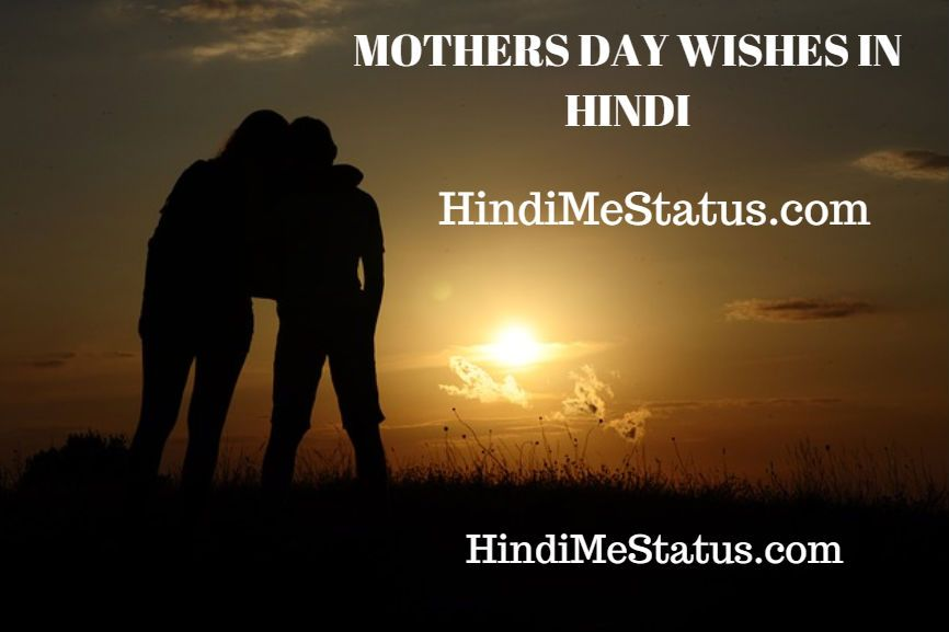 Short Mother Status in Hindi