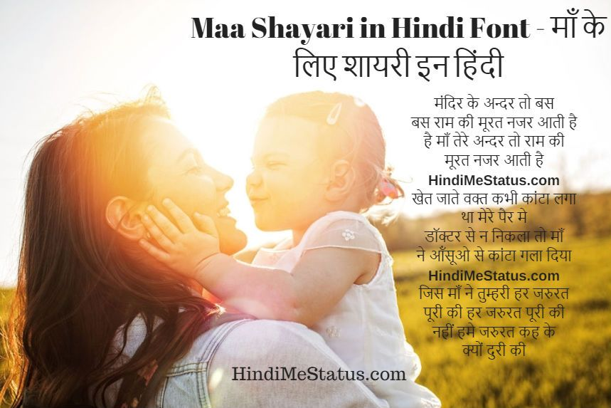 Emotional Mothers Day Shayari in Hindi