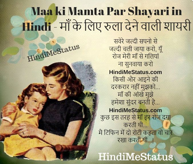 Maa ki Mamta Par Shayari in Hindi