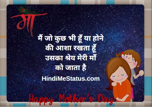 Meri Maa Sms in Hindi