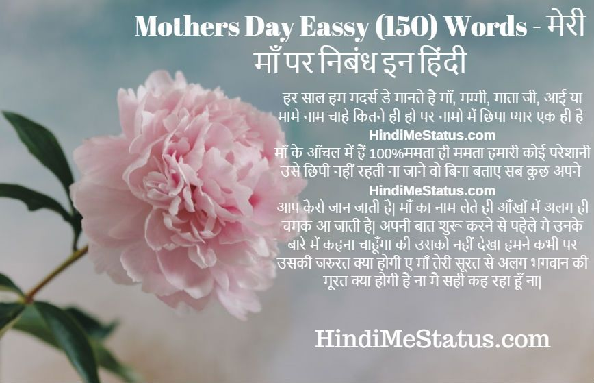 Meri Maa Essay in Hindi For School Students