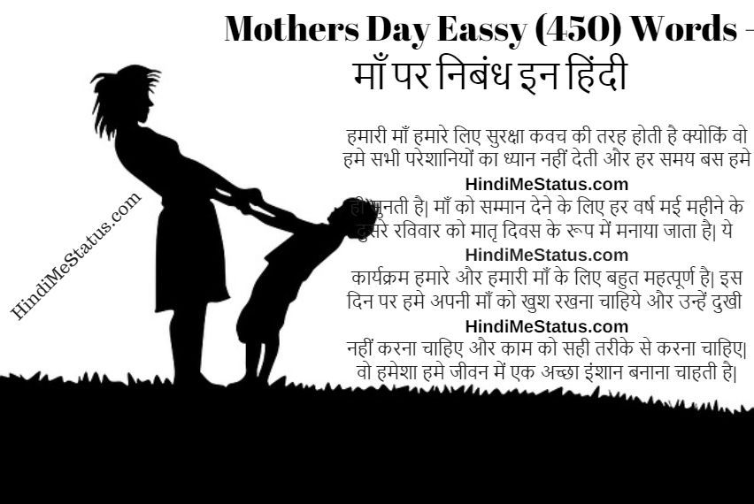 Mothers Day Speech in Hindi