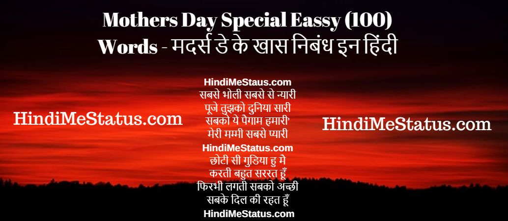 Essay on Mother in Hindi For Class 1 to 10