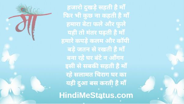 Poem on Mother in Hindi For Class 9