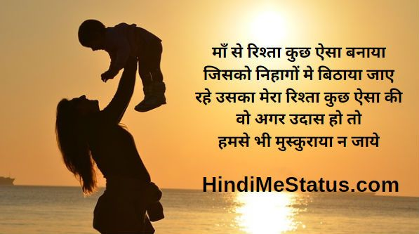 Small Shayari on Maa