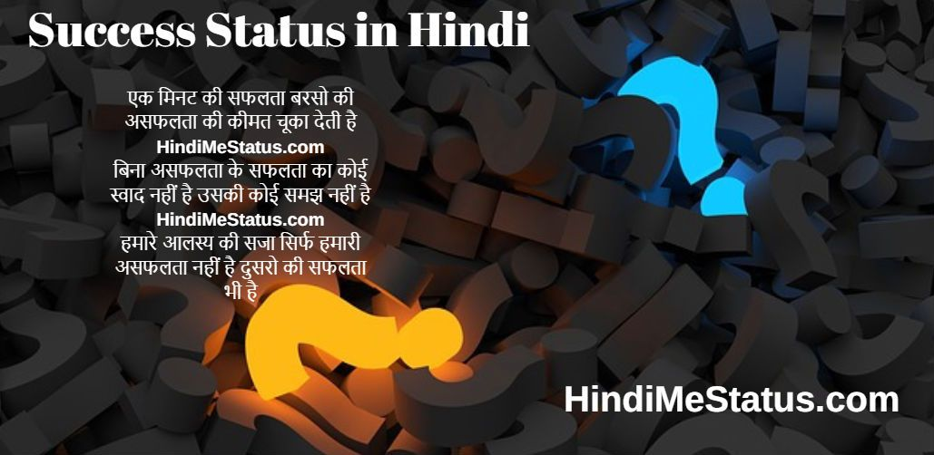 Success Status in Hindi
