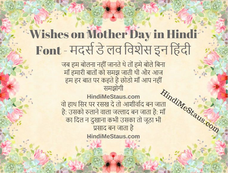 Wishes on Mother Day in Hindi Font