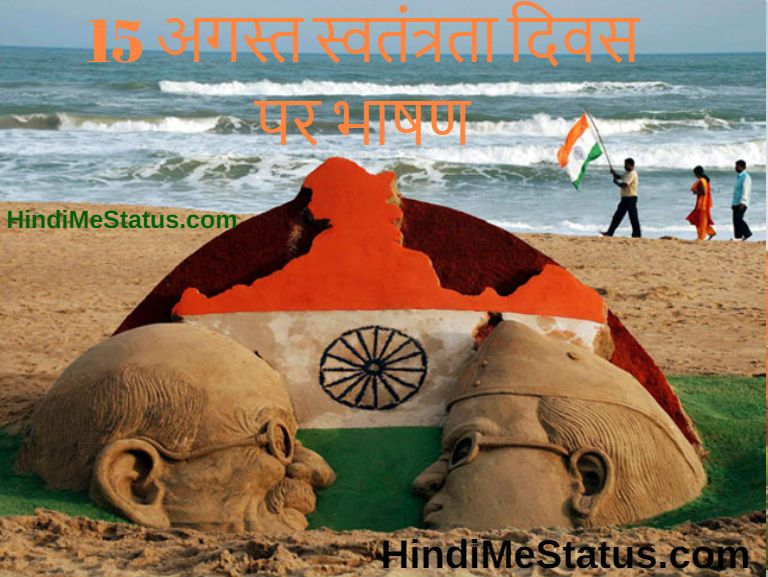 Best Speech on Independence Day in Hindi