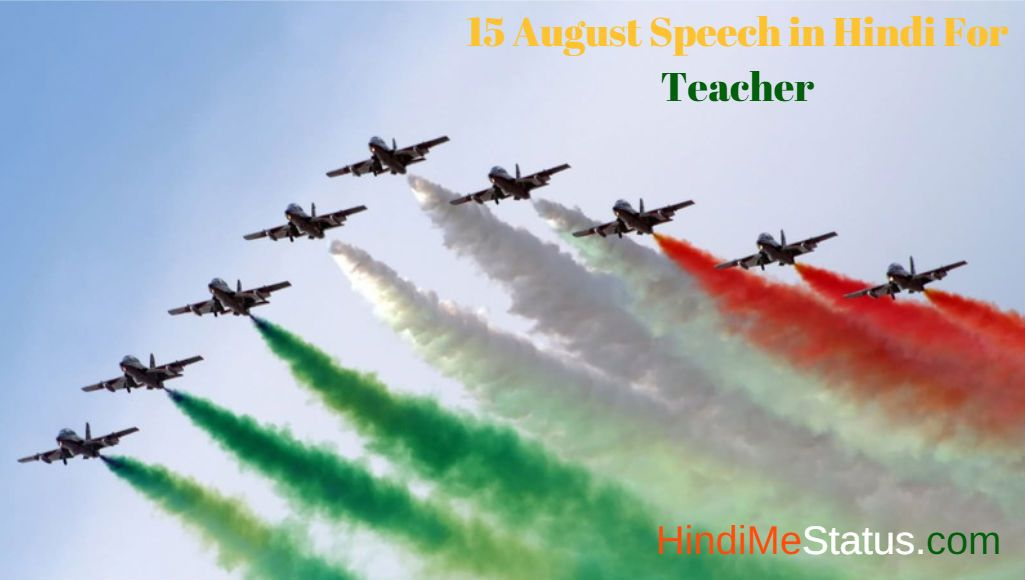 Independence Day Speech in Hindi For School Students
