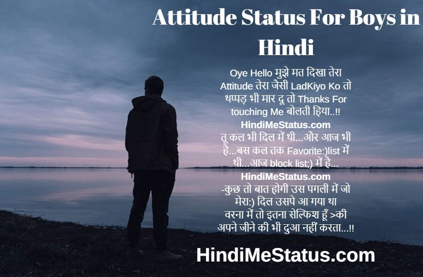 Attitude Status For Boys in Hindi