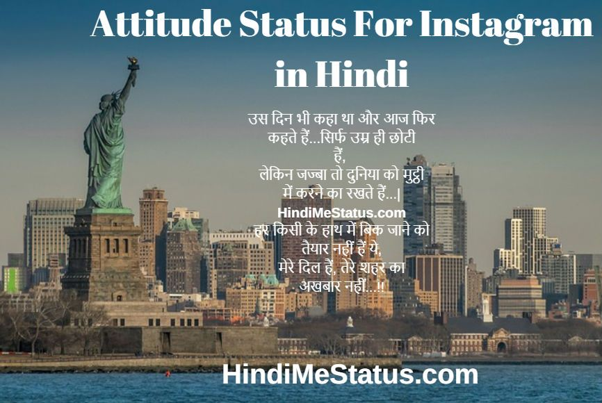 Attitude Status For Instagram in Hindi