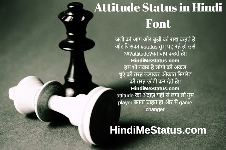 Attitude Status in Hindi Font
