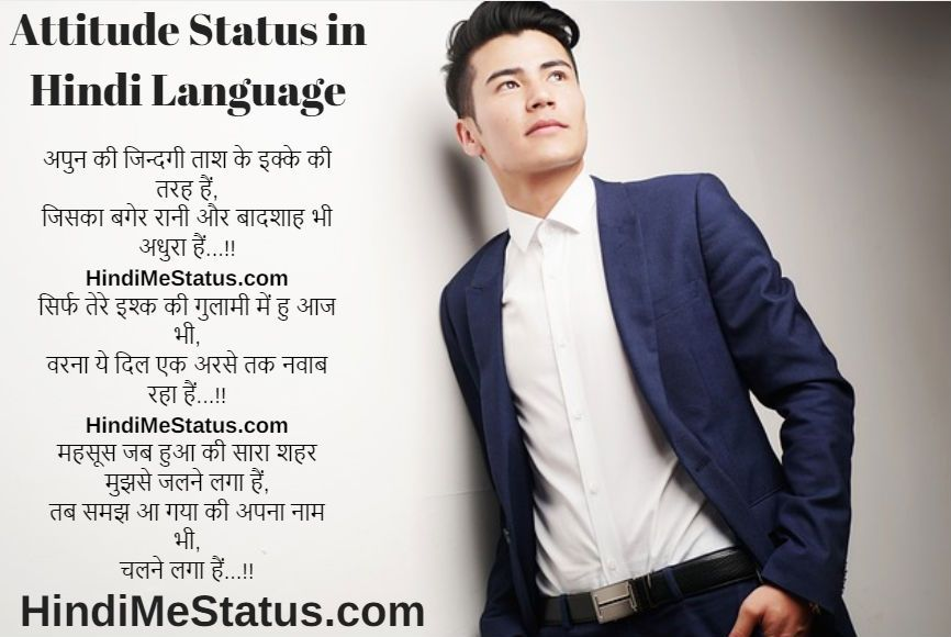 Attitude Status in Hindi Language