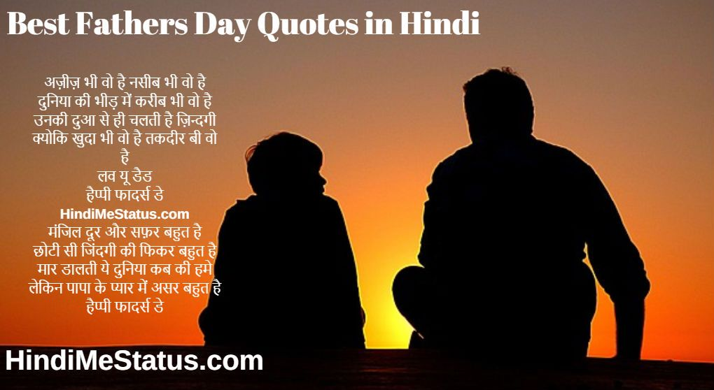 Happy Fathers Day Status For WhatsApp in Hindi