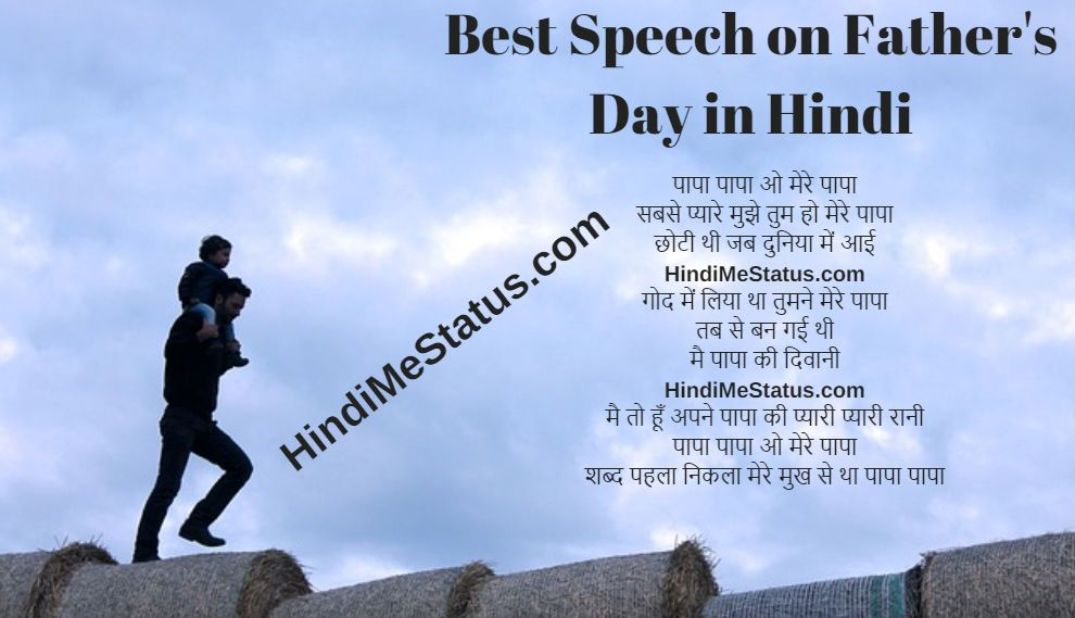 Best Speech on Father's Day in Hindi