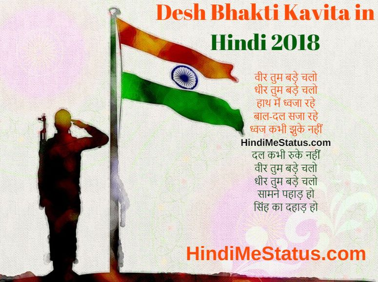 Desh Bhakti Kavita in Hindi