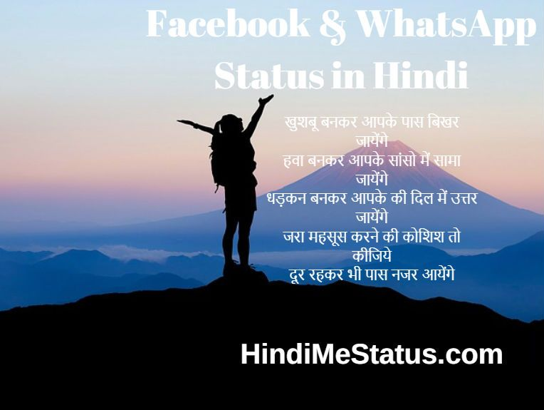 Facebook & WhatsApp Status in Hindi