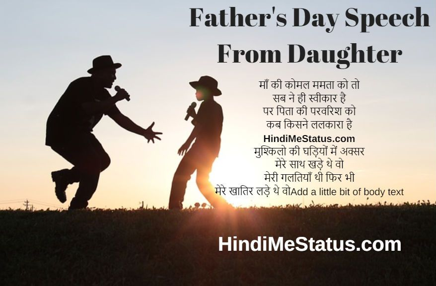 Fathers Day Poems in Hindi From Daughter