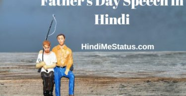 Father's Day Speech in Hindi
