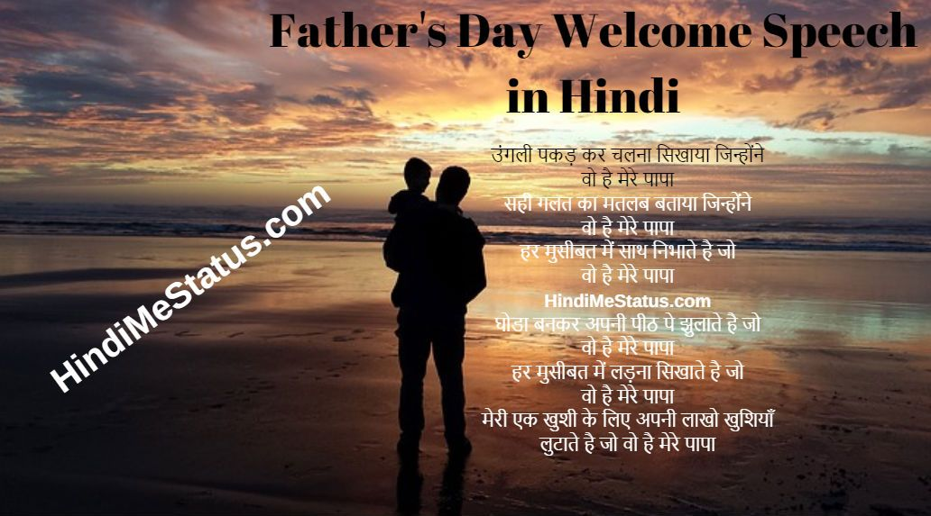 Latest Fathers Day Poems in Hindi