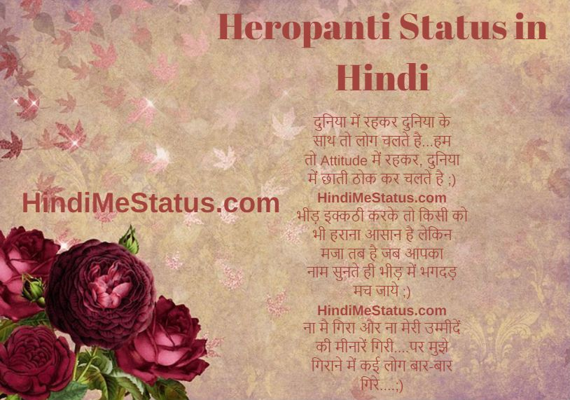 Heropanti Status in Hindi