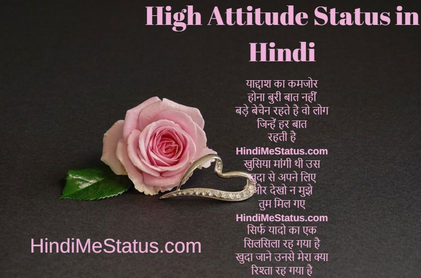 High Attitude Status in Hindi