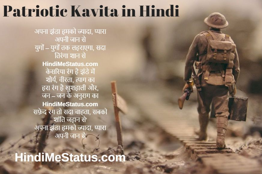 Patriotic Poem in Hindi For Independence Day