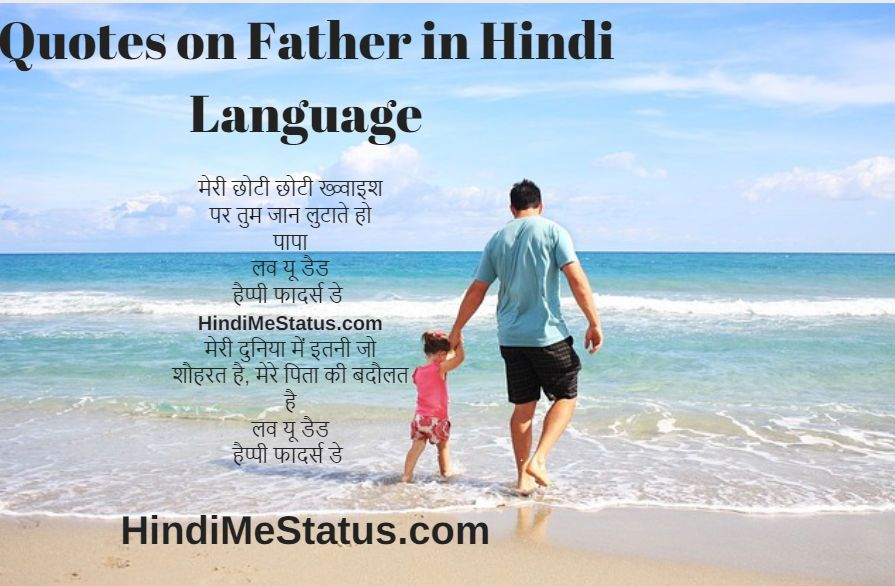 Quotes on Father in Hindi Language