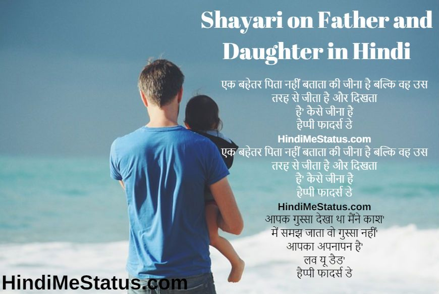 Happy Fathers Day Quotes In Hindi From Daughter Son 2018