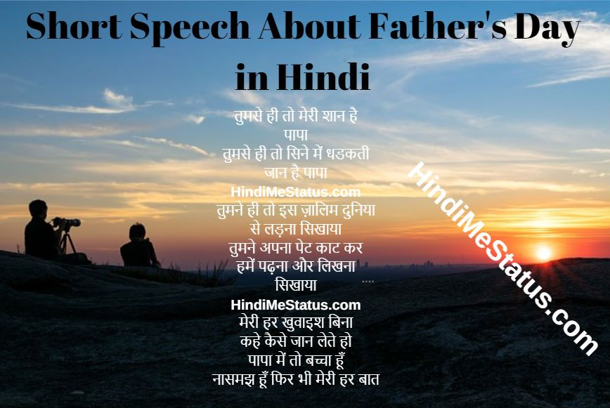 Poems For Fathers Day From Daughters in Hindi