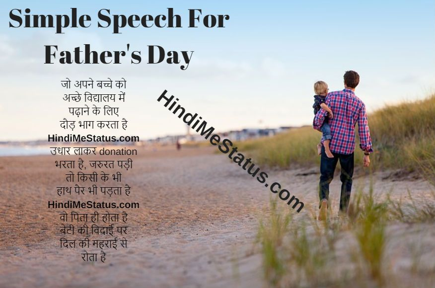 Short Essay For Fathers Day in Hindi