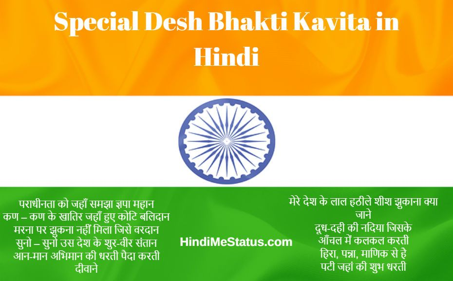 Independence Day Special Speech in Hindi
